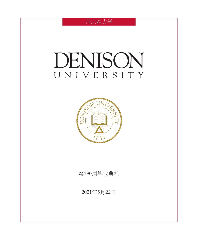 2021 Commencement Program in Mandarin